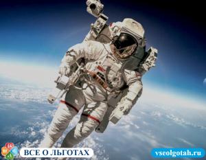 Пенсия космонавтов в России
