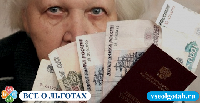 Надбавка к пенсии за советский стаж в 2019 году