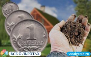 Изображение - Кадастровая и рыночная стоимость земельного участка 2018-05-18_12-09-56-300x188