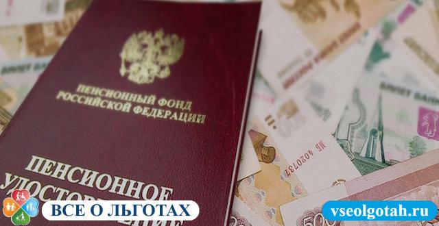 Лужковская надбавка к пенсии москвичам