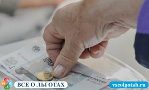 Страховая пенсия по старости