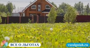 Оценка кадастровой стоимости земельного участка: как выполняемся процедура