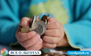 Страховая пенсия по потере кормильца
