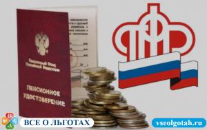 Таблица выхода на пенсию с 2019 по годам в России