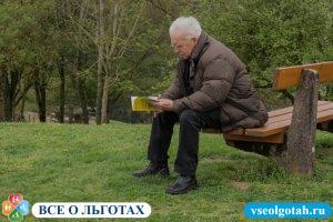 Как получить справку о размере пенсии