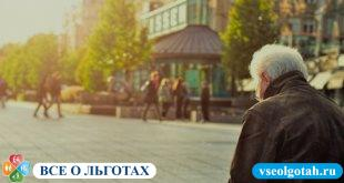 Право на досрочный выход на пенсию в России