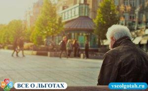 Можно ли отказаться от пенсионных отчислений в России