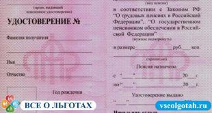 Как выглядит Пенсионное удостоверение