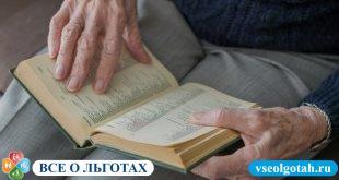 Покупка страхового стажа для пенсии