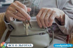 пенсия +по государственному пенсионному обеспечению