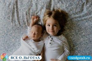 Материнский капитал на второго ребенка