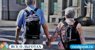 Как выплачивается пенсия при смене города проживания