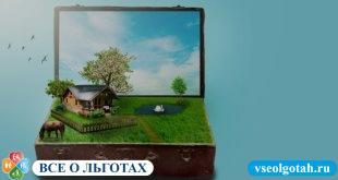 Как купить земельный участок на материнский капитал