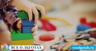 Можно ли оплачивать детский сад из материнского капитала
