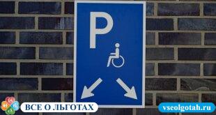 Льготы для граждан со 2 группой инвалидности