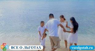 Бесплатные путевки многодетным семьям