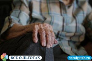 Кто является одиноким пенсионером