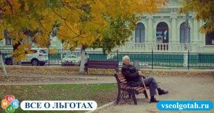 Какие льготы есть для пенсионеров