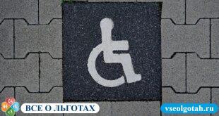 Социальная защита и поддержка инвалидов