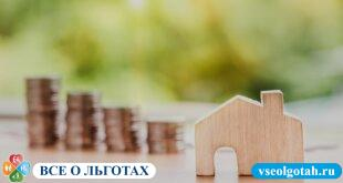 Как рассчитать налоговый вычет по ипотечным процентам?