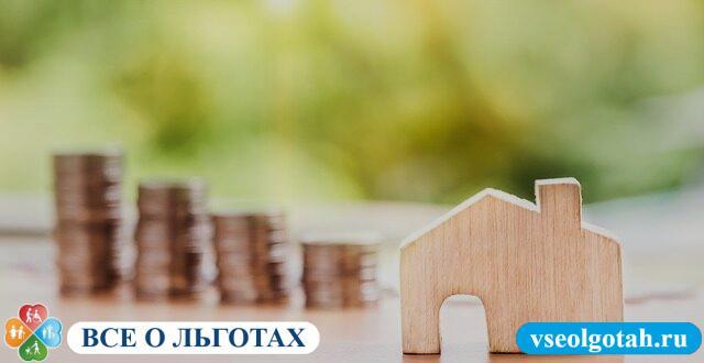 Налоговый вычет за покупку квартиры и вычет процентов по ипотеке 2019 год