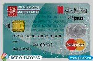Изображение - Как получить социальную карту москвича socialnaya-kart-300x197