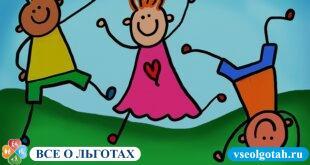 Социальная защита и поддержка многодетных семей в РФ
