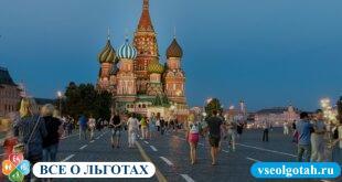 Социальная защита и поддержка в Москве и области