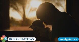 Права, льготы и пособия для отцов-одиночек