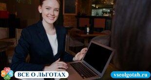 Льготы по уплате земельного налога