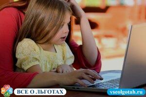 Инклюзивное образование для детей с ограниченными возможностями здоровья