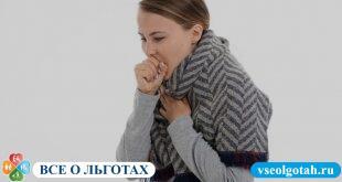 Льготы и пенсия больным туберкулезом