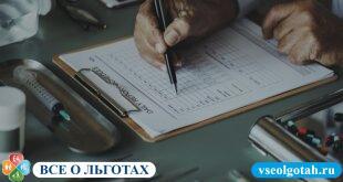 Социальные налоговые вычеты по НДФЛ