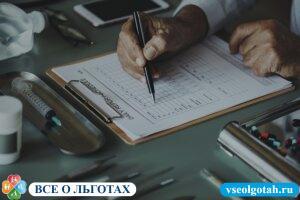 Налоговые льготы в России