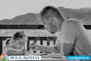 Льготы для отца-одиночки