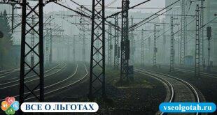 Льготники смогут приобретать билеты на электрички через интернет