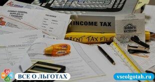 Имущественный налоговый вычет при покупке жилья