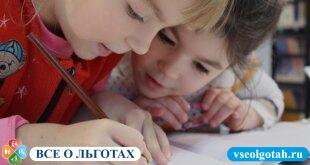 Образование детей с ограниченными возможностями здоровья
