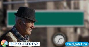 Пенсия опекунам: новый законопроект