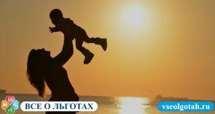 Льготы для матерей-одиночек