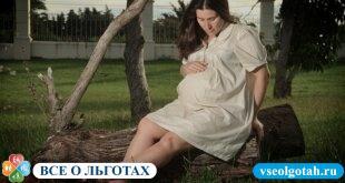 Как получить путевку в санаторий беременной бесплатно