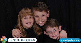Льготная ипотека для семьи с тремя детьми