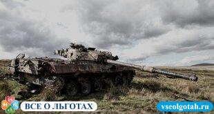 Льготы военным пенсионерам по налогам