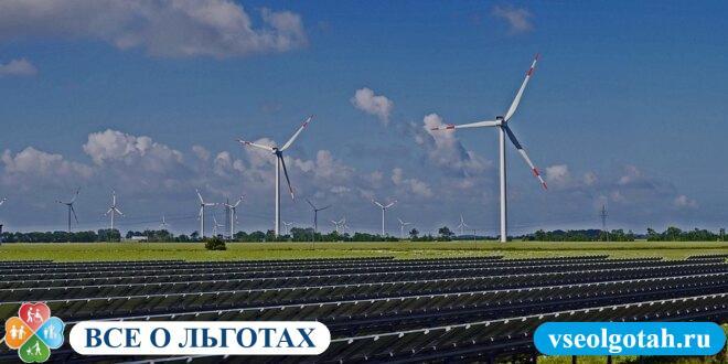 Льготы в энергетике - Портал юридической поддержки населения