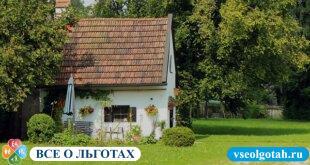 Ипотека на дом с земельным участком в Сбербанке