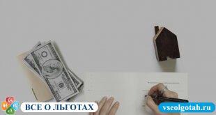 Беспроцентная ипотека Сбербанка