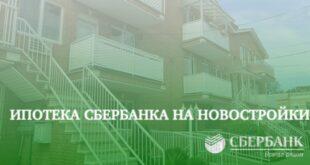 Ипотека Сбербанка на новостройки