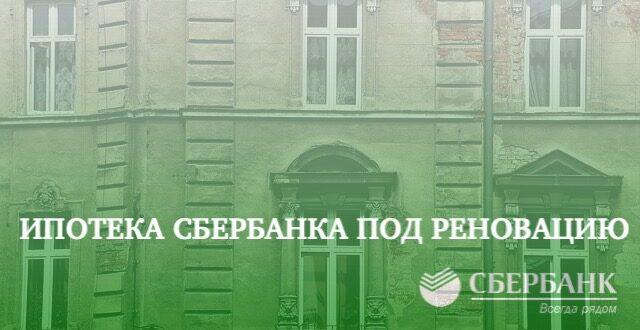 Ипотека Сбербанка под реновацию