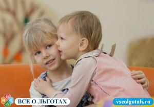 Льготная ипотека для семей с двумя детьми