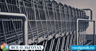 Что такое Потребительская корзина: ее состав, сумма на месяц, список товаров